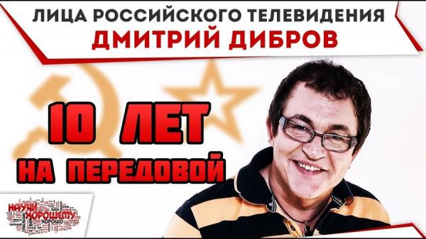 litsa-rossiyskogo-televideniya-dmitriy-dibrov