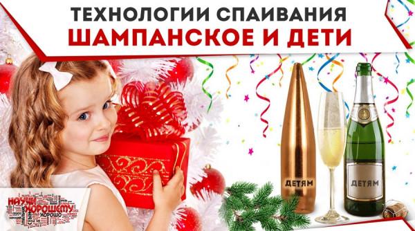 tehnologii-spaivaniya-shampanskoe-i-deti