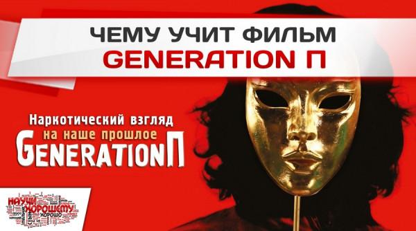 chemu-uchit-film-generation-p