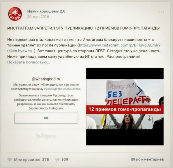 ideologicheskaya tsenzura v facebook 1 Идеологическая цензура в социальной сети Facebook
