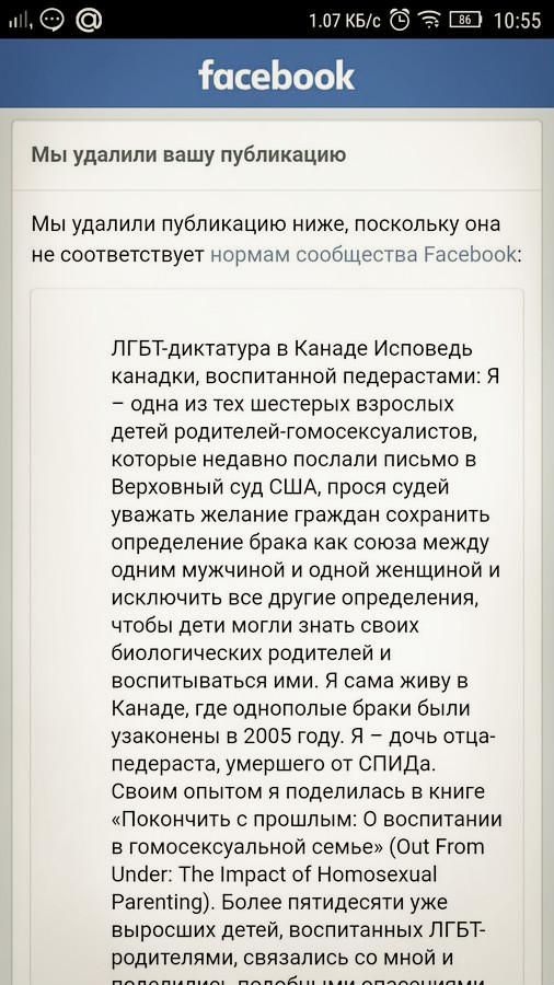 ideologicheskaya tsenzura v facebook 3 Идеологическая цензура в социальной сети Facebook