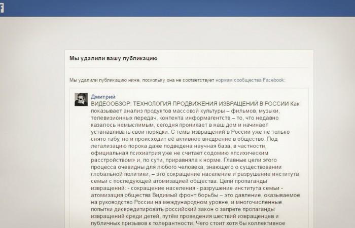 ideologicheskaya tsenzura v facebook 9 700x450 custom Идеологическая цензура в социальной сети Facebook