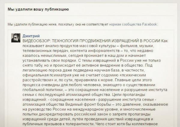 ideologicheskaya-tsenzura-v-facebook 9