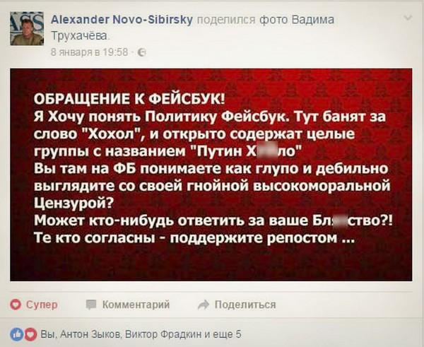 ideologicheskaya tsenzura v sotsialnoy seti facebook 1 Идеологическая цензура в социальной сети Facebook