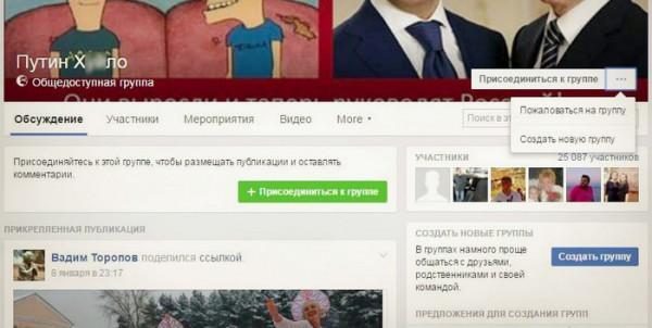 ideologicheskaya tsenzura v sotsialnoy seti facebook 3 Идеологическая цензура в социальной сети Facebook