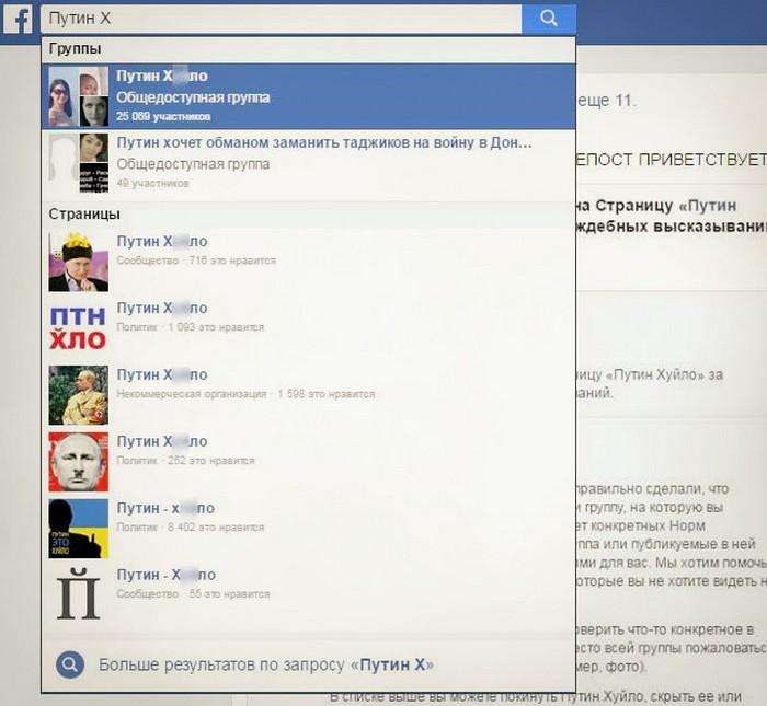 ideologicheskaya tsenzura v sotsialnoy seti facebook 5 Идеологическая цензура в социальной сети Facebook