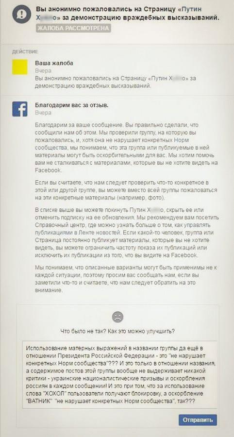 ideologicheskaya tsenzura v sotsialnoy seti facebook 6 Идеологическая цензура в социальной сети Facebook