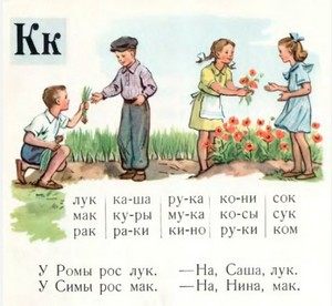 kak-izmenilsya-bukvar-za-50-let-0 (13)