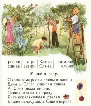kak izmenilsya bukvar za 50 let 0 17 Как изменилась главная книга первоклассника за 50 лет?