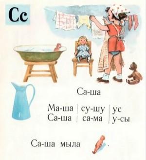 kak izmenilsya bukvar za 50 let 0 2 300x329 custom Как изменилась главная книга первоклассника за 50 лет?
