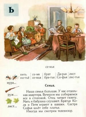 kak izmenilsya bukvar za 50 let 0 4 Как изменилась главная книга первоклассника за 50 лет?