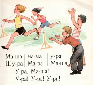 kak-izmenilsya-bukvar-za-50-let-0 (7)