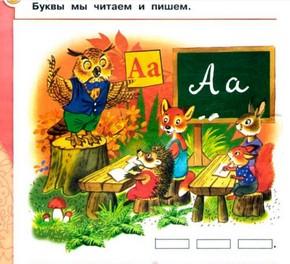 kak izmenilsya bukvar za 50 let 1 3 Как изменилась главная книга первоклассника за 50 лет?
