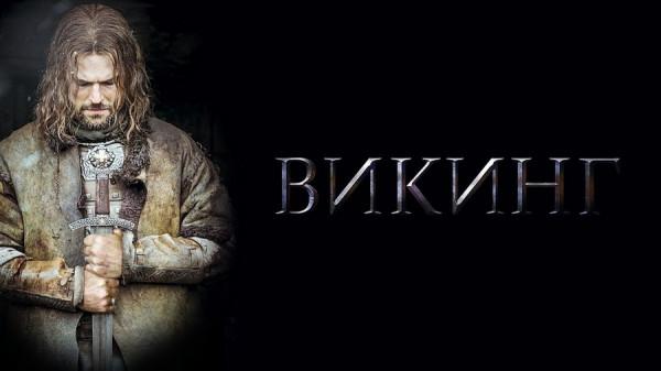 Мединский и Эрнст «уделали» в «Викинге» всю Россию, включая Путина