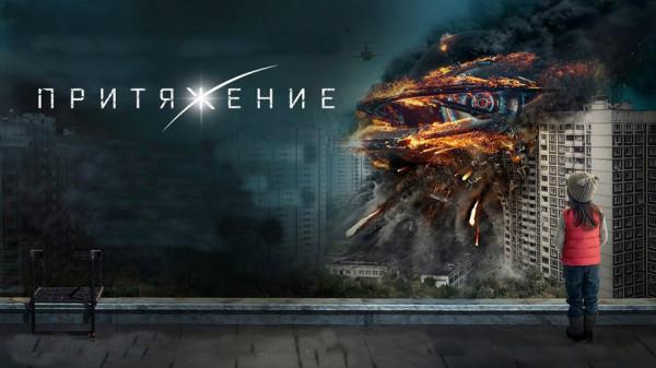 film-prityazhenie-2017-vozmozhno-est-chto-to-vazhnee-bessmertiya (1)
