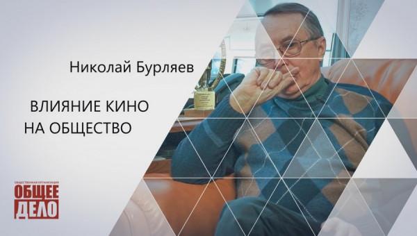 kinorezhissyor-nikolay-burlyaev-o-vliyanii-kino