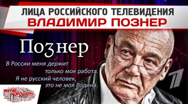 litsa-rossiyskogo-televideniya-vladimir-pozner