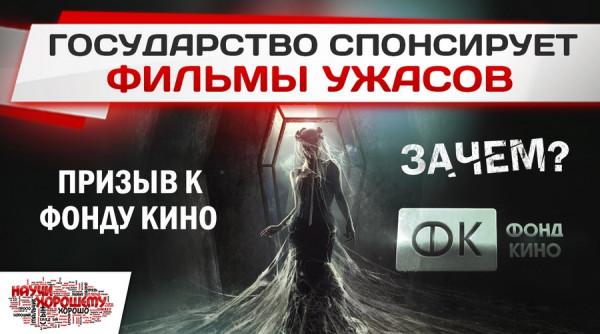prizyiv-k-fondu-kino (2)