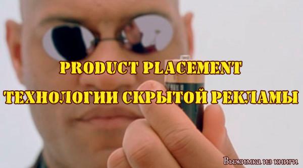 Технологии скрытой рекламы