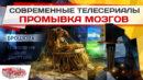 Брошюра «Современные телесериалы - промывка мозгов»