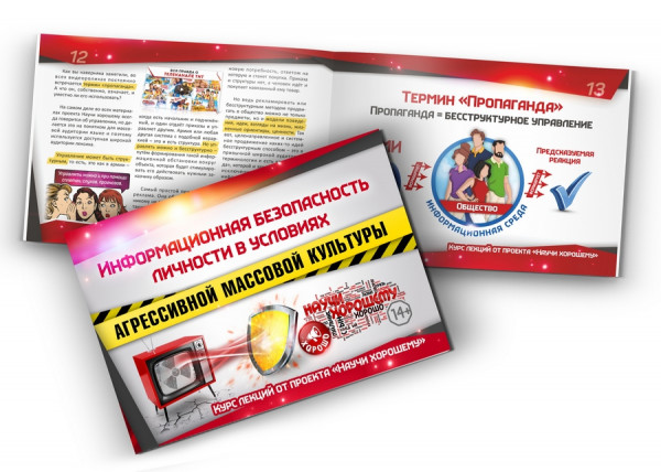 podderzhite pechat broshyur proekta nauchi horoshemu 7 1 Поддержите печать брошюр проекта Научи Хорошему!