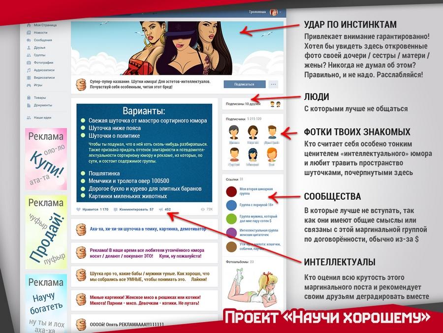 molodyie yuristyi rossii sostavili spisok samyih opasnyih soobshhestv vkontakte «Молодые юристы России» составили список самых опасных сообществ «ВКонтакте»