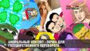 Чему учат популярные сообщества ВКонтакте?
