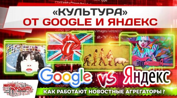 kultura-ot-google-i-yandeks-ili-kak-rabotayut-novostnyie-agregatoryi (3)