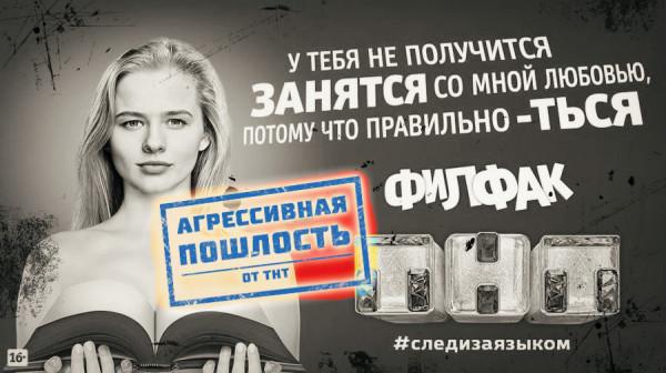 serial-filfak-agressivnaya-poshlost-ot-tnt-0