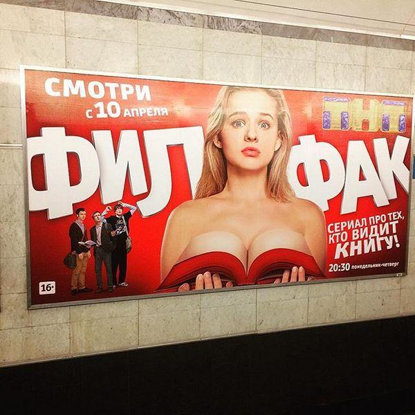 serial filfak agressivnaya poshlost ot tnt 1 Сериал «ФилФак»: Агрессивная пошлость от ТНТ