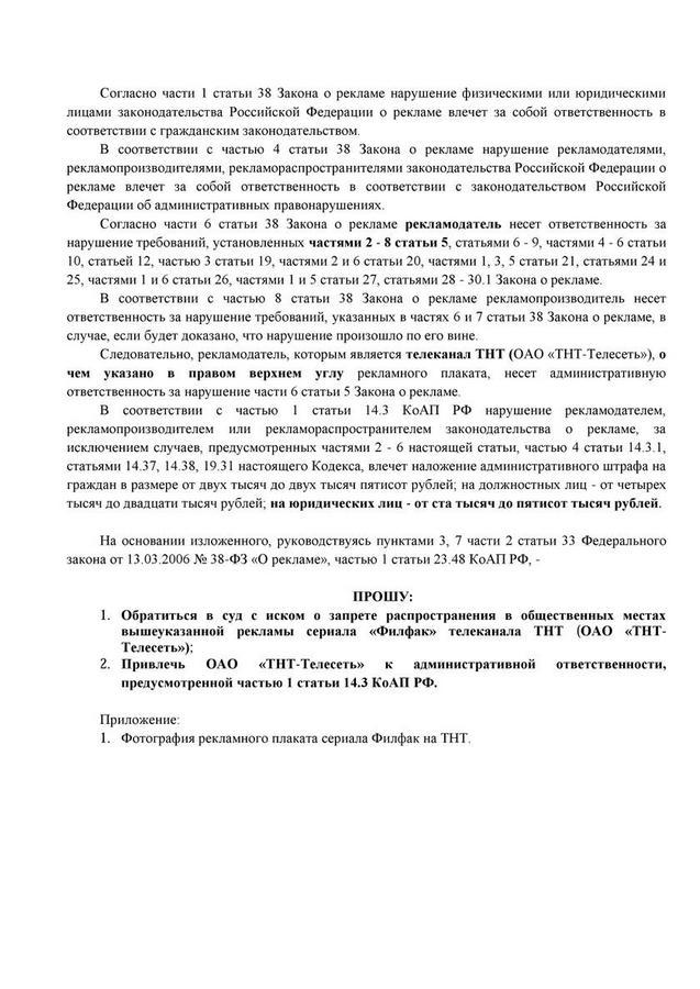 serial filfak agressivnaya poshlost ot tnt 3 Сериал «ФилФак»: Агрессивная пошлость от ТНТ