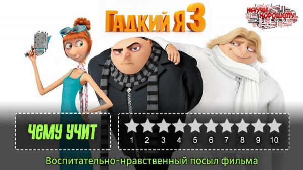 chemu-uchit-multfilm-gadkiy-ya-3 (1)