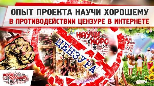 opyit-proekta-nauchi-horoshemu-v-protivodeystvii-tsenzure-v-internete (1)
