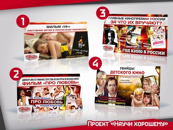 osoznannoe vospriyatie informatsii 1 Лекция 2: Осознанное восприятие информации. Идеи и смыслы, продвигаемые кинематографом