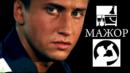 Программирование на самоотравление в сериале «Мажор»