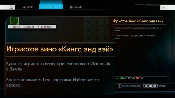 propaganda narkotikov v igre prey 2017 15 Пропаганда наркотиков в игре «Prey 2017»