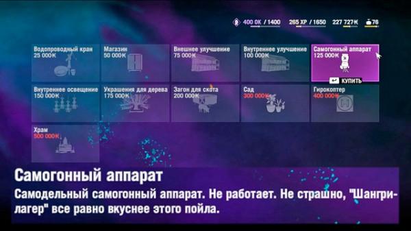 tehnologii manipulirovaniya geymerom na primere igryi far cry 3 6 Технологии манипулирования геймером на примере игры «Far Cry 4»