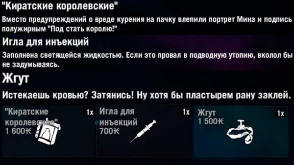 tehnologii manipulirovaniya geymerom na primere igryi far cry 4 26 Технологии манипулирования геймером на примере игры «Far Cry 4»