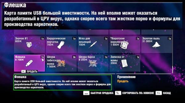 tehnologii manipulirovaniya geymerom na primere igryi far cry 4 27 Технологии манипулирования геймером на примере игры «Far Cry 4»