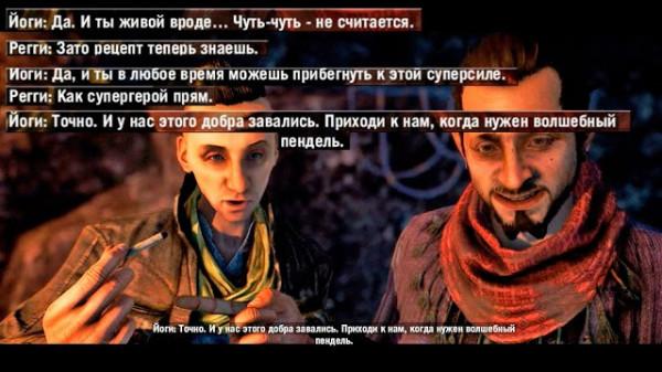 tehnologii manipulirovaniya geymerom na primere igryi far cry 4 30 Технологии манипулирования геймером на примере игры «Far Cry 4»