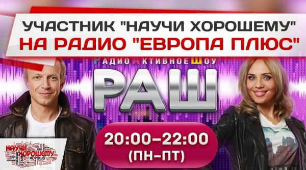 uchastnik-nauchi-horoshemu-na-radio-evropa-plyus