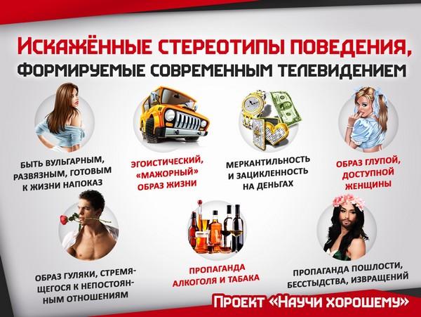 vliyanie informatsii na cheloveka 7 Влияние информации на человека. Телевидение как главный манипулятор общественным мнением