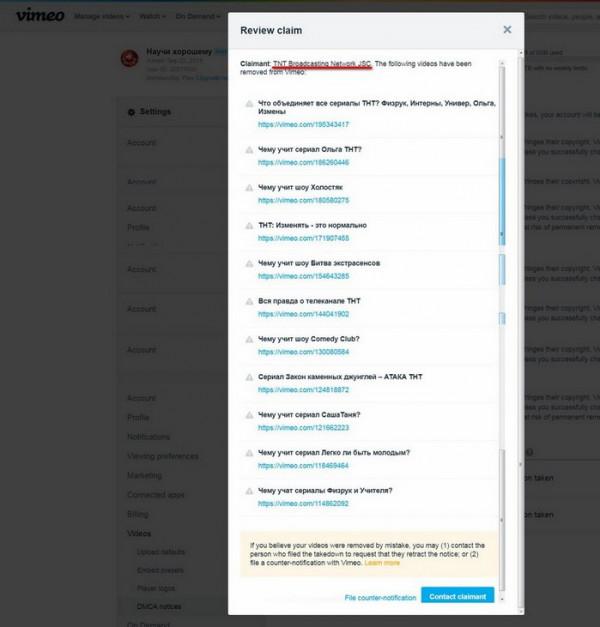 2017 07 26 143429 По требованию ТНТ и Газпром Медиа с Vimeo были удалены 12 видеообзоров проекта Научи хорошему
