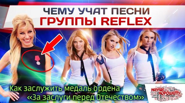 chemu-uchat-pesni-gruppyi-reflex (1)