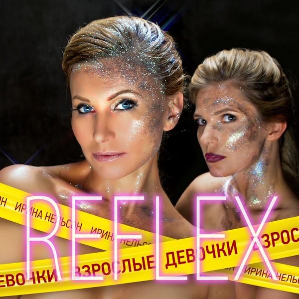 chemu uchat pesni gruppyi reflex 3 Чему учат песни группы Reflex, или как Ирина Нельсон заслужила медаль?