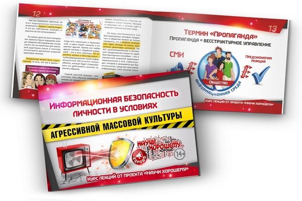 Курс лекций Научи хорошему «Информационная безопасность личности»