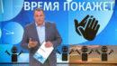 Первый канал уличили в использовании интернет-ботов для раскрутки политического ток-шоу
