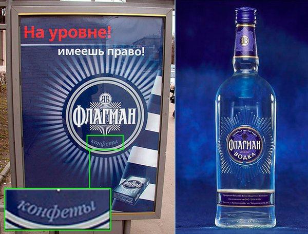 propaganda i skryitaya reklama cherez shozhie obrazyi 2 Пропаганда и скрытая реклама через схожие образы