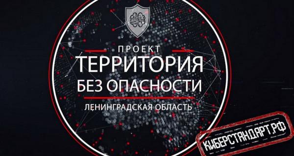 analiticheskiy-film-territoriya-bezopasnosti-kak-ne-stat-zhertvoy-informatsionnoy-voynyi