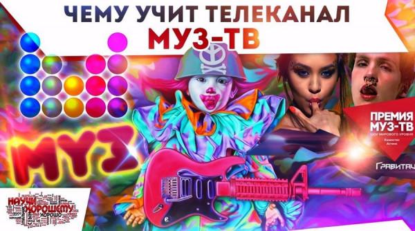 chemu-uchit-telekanal-muz-tv